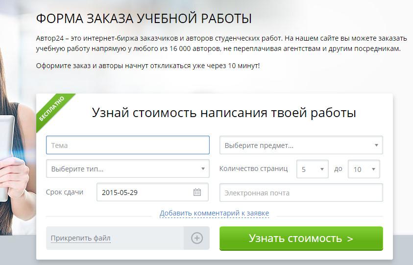 Заказать реферат онлайн недорого стоимость реферата на заказ цены Заказать реферат по интернету
