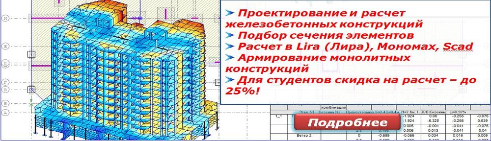 Расчет конструкций в программе Lira