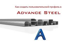 Пользовательский профиль в Advance Steel