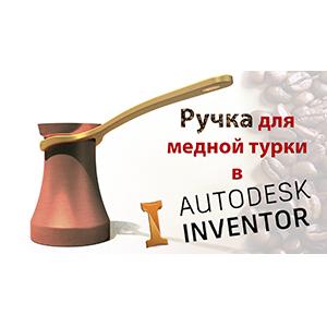 Моделирование ручки для турки в Inventor. Видео